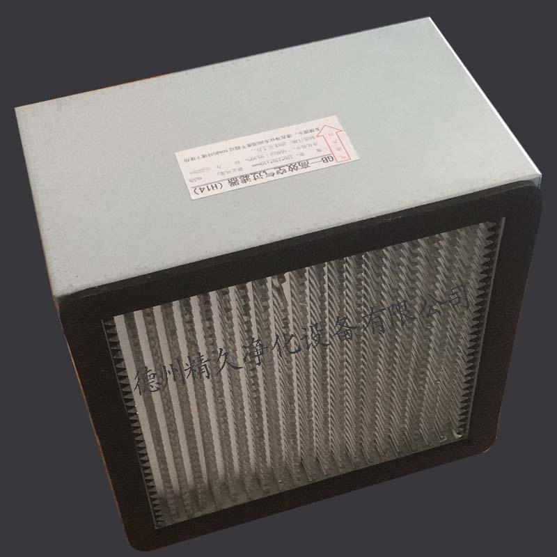 德州精久净化设备有限公司高效空气过滤器